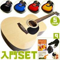 初心者セットアコースティックギター【アコギ9点入門セット】セピアクルーアコギセットFG10フォークギターFG-10