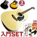 初心者セット アコースティックギター 【アコギ 14点 入門セット】 セピアクルー アコギセット WG10 フォークギター WG-10
