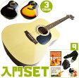 初心者セット アコースティックギター 【アコギ 9点 入門セット】 セピアクルー アコギセット WG10 フォークギター WG-10
