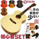 初心者セット アコースティックギター S.ヤイリ【アコギ 12点 入門セット】S.Yairi YF-04 アコギセット ミディアムスケール YF04 フォークギター