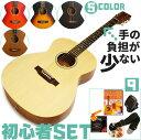 初心者セット アコースティックギター S.ヤイリ【アコギ 9点 入門セット】S.Yairi YF-04 アコギセット ミディアムスケール YF04 フォークギター