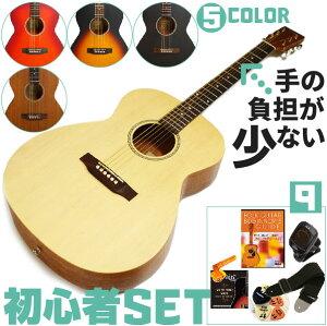 アコースティックギター アコギセット ミディアムスケール フォークギタ