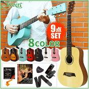 初心者セット アコースティックギター S.ヤイリ 【アコギ 9点 入門セット】S.Yairi YM-02 アコギセット コンパクトギター YM02 フォークギター