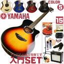 初心者セット ヤマハ アコースティックギター 【アンプ付属 エレアコ 15点 入門セット】 YAMAHA APX500III アコギ APX-500III エレクトリックアコースティック