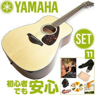 アコースティックギター フォーク アコギセット