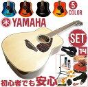 初心者セット ヤマハ アコースティックギター 【アコギ 14点 入門セット】 YAMAHA FG820 アコギセット FG-820 フォークギター 【ハードケース付属】