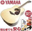 初心者セット ヤマハ アコースティックギター 【アコギ 14点 入門セット】 YAMAHA FG820 NT アコギセット FG-820 ナチュラル フォークギター