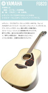 初心者セットヤマハアコースティックギター【アコギ11点入門セット】YAMAHAFG820アコギセットFG-820フォークギター