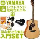 初心者セット レフトハンドモデル アコースティックギター ヤマハ【ハードケース付属 アコギ 11点 入門セット】YAMAHA FG820L 左利き用 アコギセット FG-820L