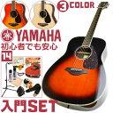 初心者セット ヤマハ アコースティックギター 【アコギ 14点 入門セット】 YAMAHA FG830 アコギセット FG-830 フォークギター