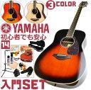 初心者セット ヤマハ アコースティックギター 【ハードケース付属 アコギ 14点 入門セット】 YAMAHA FG830 アコギセット FG-830 フォークギター