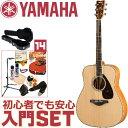 初心者セット ヤマハ アコースティックギター 【ハードケース付属 アコギ 14点 入門セット】 YAMAHA FG840 アコギセット FG-840