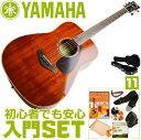初心者セット ヤマハ アコースティックギター 【ハードケース付属 アコギ 11点 入門セット】 YAMAHA FG850 アコギセット FG-850 フォークギター