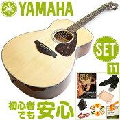アコースティックギター 初心者セット ヤマハ 【アコギ 11点 入門セット】 YAMAHA FS800 NT フォークギター アコギセット FS-800 ナチュラル
