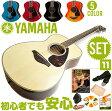 初心者セット ヤマハ アコースティックギター 【アコギ 11点 入門セット】 YAMAHA FS820 アコギセット FS-820 フォークギター