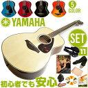 初心者セット ヤマハ アコースティックギター 【アコギ 11点 入門セット】 YAMAHA FS820 アコギセット FS-820 フォークギター 【ハードケース付属】