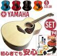 初心者セット ヤマハ アコースティックギター 【アコギ 14点 入門セット】 YAMAHA FS820 アコギセット FS-820 フォークギター