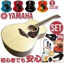 初心者セット ヤマハ アコースティックギター 【アコギ 14点 入門セット】 YAMAHA FS820 アコギセット FS-820 フォークギター 【ハードケース付属】