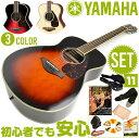 初心者セット ヤマハ アコースティックギター 【アコギ 11点 入門セット】 YAMAHA FS830 アコギセット FS-830 フォークギター 【ハードケース付属】