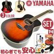 初心者セット ヤマハ アコースティックギター 【アコギ 14点 入門セット】 YAMAHA FS830 アコギセット FS-830 フォークギター