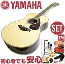 初心者セット ヤマハ アコースティックギター 【アコギ 14点 入門セット】 YAMAHA FS830 NT アコギセット FS-830 ナチュラル フォークギター