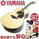 初心者セット ヤマハ アコースティックギター 【ハードケース付属 アコギ 14点 入門セット】 YAMAHA FS830 NT アコギセット FS-830 ナチュラル フォークギター