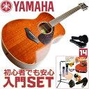 初心者セット ヤマハ アコースティックギター 【ハードケース付属 アコギ 14点 入門セット】 YAMAHA FS850 NT アコギセット FS-850 ナチュラル フォークギター