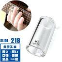 スライドバー ジムダンロップ GLASS SLIDE 218 (ガラス製 ボトルネック)