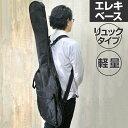 ギターケース(エレキベース用)ベースケース SC-55