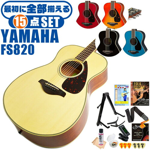 アコースティックギター 初心者セット ヤマハ アコギ YAMAHA FS820 16点 入門 セット