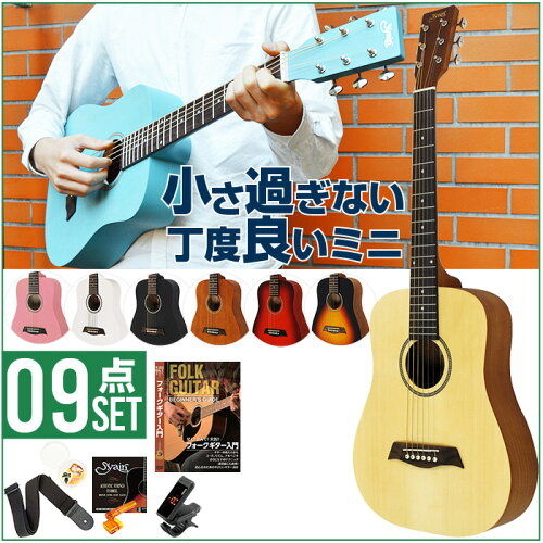 アコースティックギター 初心者セット ミニギター アコギ Sヤイリ YM-02 9点 入門 セット