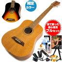 アコースティックギター 初心者セット ミニギター アコギ Sヤイリ YM-02G 15点 入門 セット