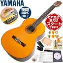 クラシックギター 初心者 セット ヤマハ CG102 YAMAHA アコースティック (9点 入門 セット)