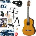 クラシックギター 初心者 セット ヤマハ CG192C (シダー材 単板 /ローズウッド材) YAMAHA アコースティック (13点 入門 セット ハードケース)