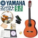 クラシックギター 初心者 セット ヤマハ CS40J YAMAHA