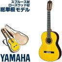 クラシックギター ヤマハ GC22S YAMAHA グランドコンサート アコースティック (スプルース材 /ローズウッド材 総単板)