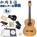 クラシックギター 初心者 セット 松岡良治 MC-70C (シダー材 単板 /マホガニー材) MATSUOKA アコースティック (9点 入門 セット ハードケース)