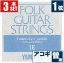 アコースティックギター 弦 ヤマハ ( YAMAHA ギター弦