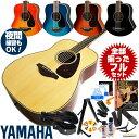 アコースティックギター 初心者セット ヤマハ アコギ YAMAHA FG820 ギター 初心者 16点 入門 セット (ハードケース付属)
