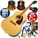 アコースティックギター 初心者セット エピフォン (ハードケース付属) アコギ 16点 AJ-220S (Epiphone ギター 初心者 入門 セット)