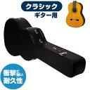 ギターケース クラシックギター (ハードケース) KC G110 Black (ブラック 黒)