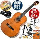 クラシックギター 初心者セット アリア A-20 14点 ハードケース付属 (Aria セダー単板 入門セット) ■ ギター本体:柔らかな弾き心地と優しい音色。上質な(単板)の木材料を使用したモデルだから音の良さを感じられます。 ■ 初心者セット:必要な物が全部揃ったフルセットだから他に揃えなくても大丈夫。弱音器で夜間練習もOK!人気のクラシックギターセットです。 ・(お届け セット内容) ・1. 初級 教材 : ビギナー用 教則DVD 付属 教則本(初歩 入門編) ・教則本でゆっくりと理解しながら基本を学び、本だけでは分かりにくい「指の動き」や「弾いている音」は動画を確認しながら先へ進めるから、初めてでも、独学でも上達できます。最初の基本がわかります。 ・2. チューナー (チューニングメーター) ・弦の音を簡単に合わせられます!(初心者でも使いやすいクリップチューナー) ・3. ギターミュート(弱音機) ・弾き心地は変わらずに、音量だけが減少します。家族や近所、夜間など周りを気にせず演奏を楽しめます。 ・4. 足台(フットレスト) ・足台に足を乗せてギターに角度を付ける事で、演奏しやすい姿勢を作ります。 ・5. 譜面台 ・身体の負担の少ない、正しい楽な姿勢で演奏を楽しめます。 ・6. コンパクト ギタースタンド ・場所を取らない。組み立て不要の折りたたみスタンド。 ・7. クラシックギター弦(替え弦) ・ (1弦〜6弦)のセット弦 ・8. ストリングワインダー ・面倒な弦交換が簡単に、素早く行えます。 ・9. お手入れクロス ・汚れをサッと一拭き ・10. ギターポリッシュ ・塗装面の汚れを落として艶を出します。 ・11. ギターピック ・クラシック音楽の演奏では使いませんが、弾き語りやメロディの演奏などに使用する機会が多いという声にお応えしてピックを付属しています。6種類の中から、自分に合ったピックが見つかります。 ・12. ピックケース ・無くしやすいピックをしっかり保管。 ・13. ギターケース (バッグ) ・持ち運びや保管が安心のハードケース ・14. ギター本体 ・木材料の個体差、照明、モニター環境で、画像と実物の色が多少異なって見える場合があります。 ■ ギター本体の仕様 1960年から半世紀に渡って国内外のプレイヤーから愛されている国内老舗ギターメーカー「アリア」。クラシックギターに造詣が深く、スペインを代表するマイスターの工房で作られる手工作品も取り扱う信頼のメーカー。 ■ 小振りで抱えやすいボディサイズ。柔らかな弦をはじきやすい、やや太めのネック。 ・ボディは小振りなので女性の方や小柄な方、お子様でも比較的ラクに抱えられます。 ・柔らかなナイロン弦の大きな振幅に合わせて、ネックはやや太めに作られています。 ・一般的な大きさの4/4(レギュラー)サイズ。 ・スケール(弦長) 650ミリ、ナット幅 52ミリ。 ■ 弦が押えやすくて弾きやすい。 ・演奏中に手や指が当たる部分や、弦を直接支えているパーツは、細心の注意を払って丁寧に加工、仕上を行っているから、余計な力を入れなくても楽に弦を押えられます。 弾きやすいギターは演奏が楽しくなるので、上達も早くなります。 ■ 上質な木材料を使っているから「音が良い」 ・ボディの表板にはセダー(Cedar)材という木材料を使用しています。 ・セダー材には薄い板を重ねた合板ではなく、一枚板の単板を使う事で音の響きが格段に良くなります。 ・裏面と側面はサペリ材という木材を使用しています。 ・セダー材とサペリ材の組み合わせは、暖かみのある音色が軽やかに響き、歌声との相性が良く弾き語りにぴったり。 ■ 音楽ジャンルを問わず、幅広く使われている優しい音色のギターです。 クラシックギターは「ナイロン弦」を使った優しい音色。クラシック音楽はもちろん、ジャンルを問わず幅広く使われていますので、色んなジャンルに挑戦できるギターです。 ナイロン弦はフォークギターの弦に比べて手触りが柔らかく、テンション(張り)も弱い弦です。 ■ カラー ・ナチュラル (NAT)(木目 ベージュ)系 クラシックギター 初心者セット アリア A-20 14点 ハードケース付属 (Aria セダー単板 入門セット) ■ 補足説明 ■ どなたでも楽しめます。 ・大人(男性、女性)、子供(男子、女子)、学生(小学生、中学生、高校生、大学生)、お子様(男の子、女の子) ■ 様々なプレイスタイルで楽しめます。 ・アポヤンド奏法、アルアイレ奏法でのメロディ弾き、ストローク、アルペジオ、ラスゲアード奏法でのコード弾き、弾き語り、インストゥルメンタル(インスト)、アンサンブル、バンド演奏、歌の伴奏、ソロギター(ギターソロ)を楽しめ