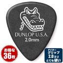 ピック (ギター ピック ベース ピック) (36枚) ダンロップ 417 Gator Grip (2.0) ゲーターグリップ Jim Dunlop