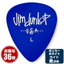 ピック (ギター ピック ベース ピック) (36枚) ダンロップ 486 Blue (Light) ポリカーボネート ライト ブルー Jim Dunlop
