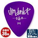 ピック (ギター ピック ベース ピック) (36枚) ダンロップ 486 Purple (Medium) ポリカーボネート ミディアム パープル Jim Dunlop
