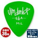 ピック (ギター ピック ベース ピック) (36枚) ダンロップ 486 Green (M-Light) ポリカーボネート ミディアムライト グリーン Jim Dunlop