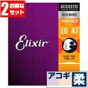 アコースティックギター 弦 エリクサー ( Elixir コーティング弦 ギター弦) 11002 (ブ
