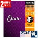 アコースティックギター 弦 エリクサー ( Elixir コーティング弦 ギター弦) 16052 (フ