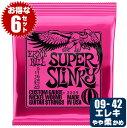 エレキギター 弦 アーニーボール ( ErnieBall ギター弦) 2223 Super Slinky (スーパースリンキー) (6セット販売)
