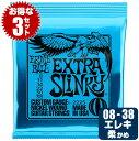 エレキギター 弦 アーニーボール ( ErnieBall ギター弦) 2225 Extra Slinky (エクストラスリンキー) (3セット販売)